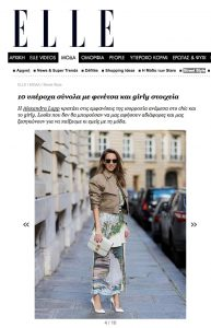 http://www.elle.gr/article.asp?catid=24204&subid=2&pubid=130888582&imgid=107574041&page2=1#selectedimg