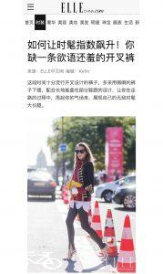 ELLE china - 201712 - Alexandra Lapp - found on http://m.ellechina.com/fashion-260309.shtml