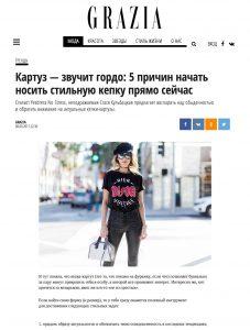 Grazia russia - 2017 09 - Alexandra Lapp - found on https://graziamagazine.ru/fashion/kartuz-zvuchit-gordo-5-prichin-nachat-nosit-stilnuyu-kepku-pryamo-seychas/