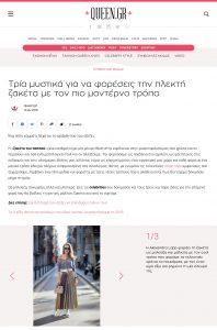 Queen gr - 2018 01 10 - Alexandra Lapp - found on http://www.queen.gr/moda/symvoules-modas/story/151671/tria-mystika-gia-na-foreseis-tin-plekti-zaketa-me-ton-pio-monterno-tropo
