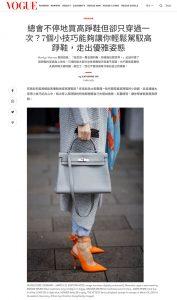 Vogue Hongkong - voguehk.com - 2021 04 07 - Alexandra Lapp - found on https://www.voguehk.com/zh/article/fashion/tips-to-wear-heels/