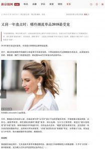 bjnews.com.cn - 2018 12 28 - Alexandra Lapp - found on http://www.bjnews.com.cn/fashion/2018/12/28/534762.html