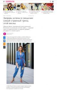 Cosmopolitan Russia online - cosmo.ru - 2020 37 27 - Alexandra Lapp - found on https://www.cosmo.ru/fashion/star_style/5-modnyh-trendov-etoy-vesny-kotorye-my-podsmotreli-u-kary-delevin/