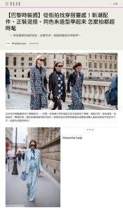 elle.com/tw - 2020 02 28 - Alexandra Lapp - found on https://www.elle.com/tw/fashion/fashionweek/g31107190/pfw-streetsnap-2020aw/
