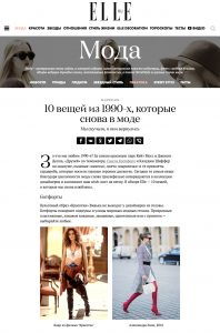 ELLE Russia online - 2018 04 26 - Alexandra Lapp - found on https://www.elle.ru/moda/fashion-blog/geroi-filmov-uesa-andersona-kotorye-povliyali-na-modu-id6761551/
