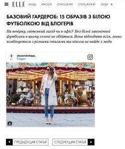 ELLE ua - 2017 04 - Alexandra Lapp - found on http://elle.ua/moda/garderob/bazoviy-garderob-15-obrazv-z-bloyu-futbolkoyu-vd-blogerv/