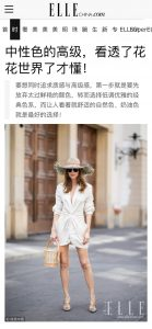ELLE China com - 2018 07 - Alexandra Lapp - found on http://m.ellechina.com/fashion-285116.shtml