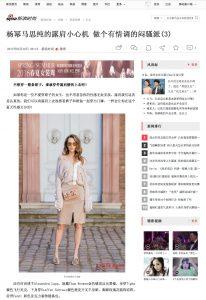 fashion sina - 2017 05 - Alexandra Lapp - found on http://fashion.sina.com.cn/s/ce/2017-05-10/0812/doc-ifyeycfp9400646-p3.shtml