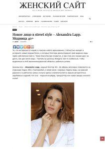 feb26 ru - 2018 03 13 - Alexandra Lapp - found on http://feb26.ru/moda/novoe-lico-v-street-style-alexandra-lapp-modnica-40.html