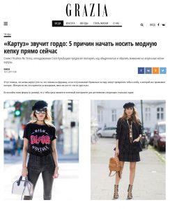Grazia Magazine Russia - 2017-11 - Alexandra Lapp - found on https://graziamagazine.ru/fashion/kartuz-zvuchit-gordo-5-prichin-nachat-nosit-modnuyu-kepku-pryamo-seychas/