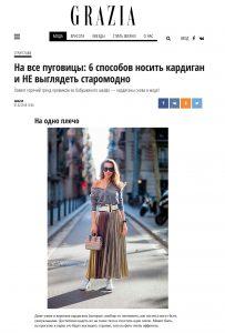 graziamagazine Russia - 2018 02 01 - Alexandra Lapp - found on https://graziamagazine.ru/fashion/na-vse-pugovicy-6-sposobov-nosit-kardigan-i-ne-vyglyadet-staromodno/
