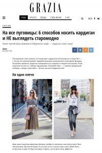 Grazia-Magazine Russia - 2018 03 06 - Alexandra Lapp - found on https://graziamagazine.ru/fashion/na-vse-pugovicy-6-sposobov-nosit-kardigan-i-ne-vyglyadet-staromodno/