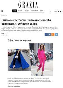 Grazia-Magazine Russia - 2018 03 22 - Alexandra Lapp - found on https://graziamagazine.ru/fashion/stilnye-hitrosti-3-vesennih-sposoba-vyglyadet-stroynee-i-vyshe/