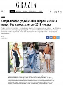 Grazia Magazine Russia - 2018 05 16 - Alexandra Lapp - found on https://graziamagazine.ru/fashion/smart-plate-udlinennye-shorty-i-eshche-3-veshchi-bez-kotoryh-letom-2018-nikuda/#part0