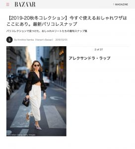 Harpers Bazaar - harpersbazaar.com.jp - 2019 03 05 - Alexandra Lapp - found on https://www.harpersbazaar.com/jp/fashion/fashion-snap/g26617657/paris-fashion-week-celebrity-streetsnap-190305-hb/?slide=1