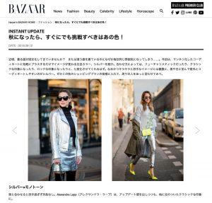 Harpers Bazaar Japan - harpersbazaar.jp - 2018 09 12 - Alexandra Lapp - found on http://harpersbazaar.jp/fashion/instant-update-180912-hb#node_94496