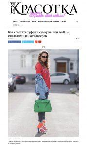 krasotka cc - 2018 03 11 - Alexandra Lapp - found on https://krasotka.cc/moda-i-stil/garderob/kak-sochetat-tufli-i-sumku-vesnoj-2018-16-stilnyh-idej-ot-blogerov/4