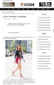 ladychina com cn - 2017 08 - Alexandra Lapp - found on http://www.ladychina.com.cn/dongtai/2017-08-06/34214.html