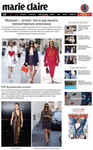 marieclaire russia - 2017-11 - Alexandra Lapp - found on http://www.marieclaire.ru/moda/menshe-luchshe-chto-i-kak-nosit-miniatyurnyim-devushkam/