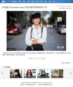 news xinhuanet com -2017-11-29 - Alexandra Lapp - found on http://news.xinhuanet.com/fashion/2017-11/29/c_1122026937_2.htm