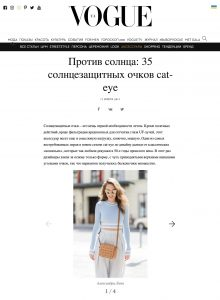 VOGUA ua - 2017 07 17 - Alexandra Lapp - found on https://vogue.ua/article/fashion/aksessuary/protiv-solnca-35-solncezashchitnyh-ochkov-cat-eye.html
