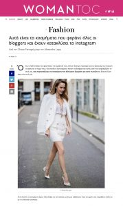 Womantoc Greece - 2018 05 01 - Alexandra Lapp - found on http://www.womantoc.gr/fashion/article/afta-einai-ta-kosmimata-pou-forane-oles-oi-bloggers-kai-exoun-kataklysei-to-instagram