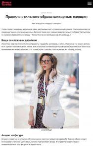 womentusovka russia - 2018 06 - Alexandra Lapp - found on http://women-tusovka.ru/pravila-stilnogo-obraza-shikarnyx-zhenshhin.html