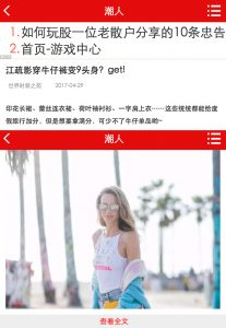 yangqiu - 2017 05 - Alexandra Lapp - found on http://www.yangqiu.cn/ellechina/2061315.html
